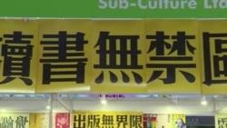 香港書展動盪中揭幕