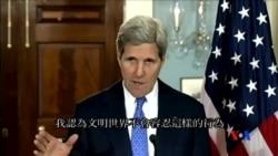 2014-05-14 美國之音視頻新聞: 克里在倫敦將與敘利亞之友舉行會議