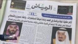 Slučaj Kašogi: Prekretnica u odnosima SAD i Saudijske Arabije?