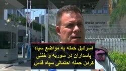 اسرائیل حمله به مواضع سپاه پاسداران در سوریه و خنثی کردن حمله احتمالی سپاه قدس را تائید کرد