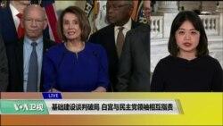 VOA连线(李逸华):基础建设谈判破局,白宫与民主党领袖相互指责