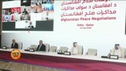 افغان امن مذاکرات، کیا ساری رکاوٹیں دور ہو گئیں؟