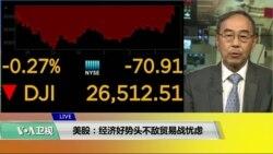 VOA连线(方冰):美股:经济好势头不敌贸易战忧虑