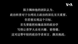 专访陈方隅: 要让菜市场里的人都听得懂政治学
