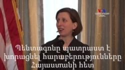 ՈՒՂԻՂ ԽՈՍՔ. Պենտագոնը պատրաստ է խորացնել հարաբերությունները Հայաստանի հետ