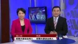 VOA卫视(2014年2月27日 第二小时节目)