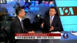 VOA卫视(2016年4月14日 第二小时节目 时事大家谈 完整版)