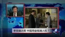 焦点对话:李克强访英,中国用金钱堵人权?