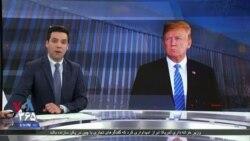 پرزیدنت ترامپ: کنگره بودجه ندهد، دیوار را می سازیم