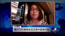 VOA连线:奥巴马东盟峰会谈及南中国海问题