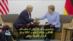 رویارویی با ایران، یکی از محورهای گفتگوی دونالد ترامپ و آنگلا مرکل؛ گزارش گابریله برباتی