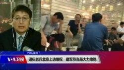 VOA连线(叶兵):退伍老兵北京上访维权 建军节当局大力维稳