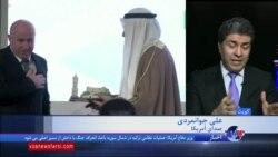 گزارش علی جوانمردی از کنفرانس بازسازی عراق در کویت