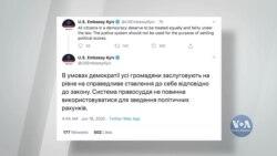 Посольство США в Києві прокоментувало ситуацію із правосуддям в Україні. Відео