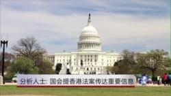 分析人士:国会提香港法案传达重要信息