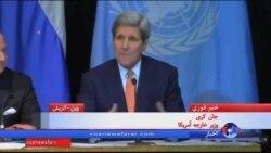 جان کری: بدنبال دیپلماسی برای حل بحران سوریه هستیم
