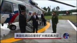 美国低调回应普京扩大核武库决定