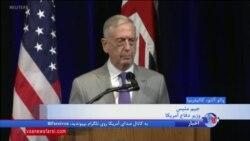 جیم متیس درباره ایران و جنگ لفظی روحانی ترامپ چه گفت