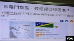 台灣與所羅門群島的外交關係成為2019年3月21號立法院外交及國防委員會質詢的焦點(台灣立委質詢的圖卡)