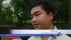واکنش ها به محکومیت دو خبرنگار رویترز در میانمار