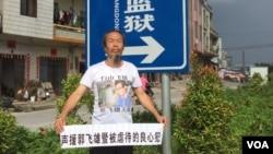 郭飞雄狱中绝食百日 众网友担忧生命安全