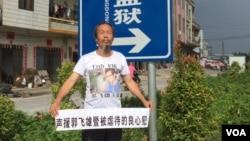湖南邵阳维权人士朱承志前往监狱声援郭飞雄