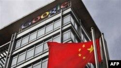 Штаб-квартира китайского отделения корпорации Google в Пекине