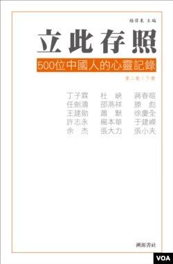 《立此存照:500位中国人的心灵记录》第二卷下册封面(出版者提供)