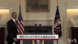 奥巴马与古巴复交或遭国会阻击