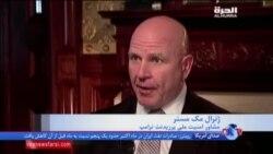 هشدار مکمستر مشاور امنیت ملی کاخ سفید به نفوذ ایران بعد از شکست داعش