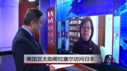 VOA连线:美国亚太助卿拉塞尔访问日本
