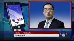 VOA连线:全国律协部分律师发表声明质疑四川两名律师妨害作证案