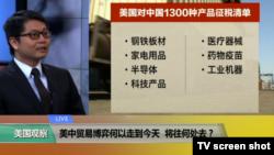 时事看台(钟伟峰):美中贸易博弈何以走到今天,将往何处去?