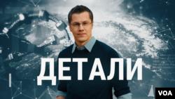 «Детали» с Андреем Деркачем