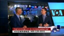 VOA卫视(2016年5月10日 第二小时节目 时事大家谈 完整版)