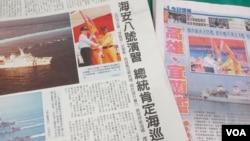 台灣媒體報道馬英九總統主持海安八號演習(美國之音張永泰拍攝)