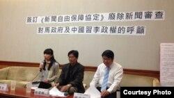 2013年3月5日台湾新闻记者协会等吁签两岸新闻自由保障协定记者会(台湾新闻记者协会提供)
