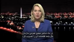 View From Washington: U.N. Adopts Resolution on Iran Human Rights