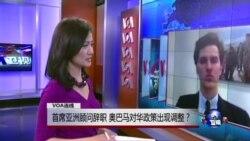 VOA连线:首席亚洲顾问辞职,奥巴马对华政策出现调整?
