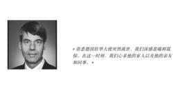 上任不到兩周德國駐華大使突然離世