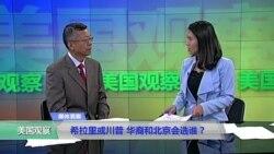 媒体观察:希拉里或川普, 华裔、北京选谁?