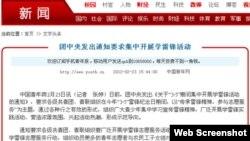 中国青年网关于开展学雷锋活动的报道