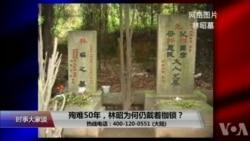 时事大家谈:殉难50年,林昭为何仍戴着枷锁?