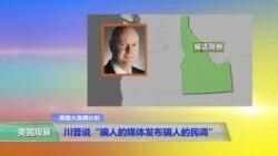"""VOA连线(叶望辉):川普说""""骗人的媒体发布骗人的民调"""""""