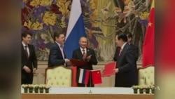 จีน-รัสเซีย ร่วมลงนามในข้อตกลงด้านพลังงานมูลค่า $400,000 ล้าน