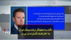 نگاه سه تحلیلگر ارشد مسائل ایران به اعتراضات گسترده در ایران