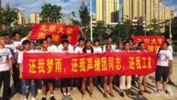 北京高校学生声援深圳维权工人