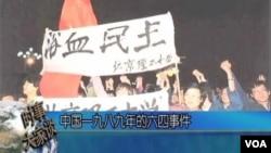 """""""六四""""23周年,中国人是否忘记(2)"""