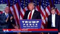Дональд Трамп – избранный президент США – выступил с победной речью