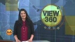 View 360 - جمعہ 17 جنوری کا پروگرام